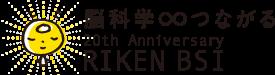 理化学研究所 脳科学総合研究センター(理研BSI)20周年特設サイト